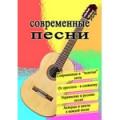 Сборник Современные Песни №1