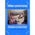 Сборник Шедевры классической музыки