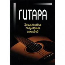 Гитара. Энциклопедия популярных аккордов