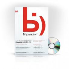Журнал Музыкант №7 (2011) с DVD