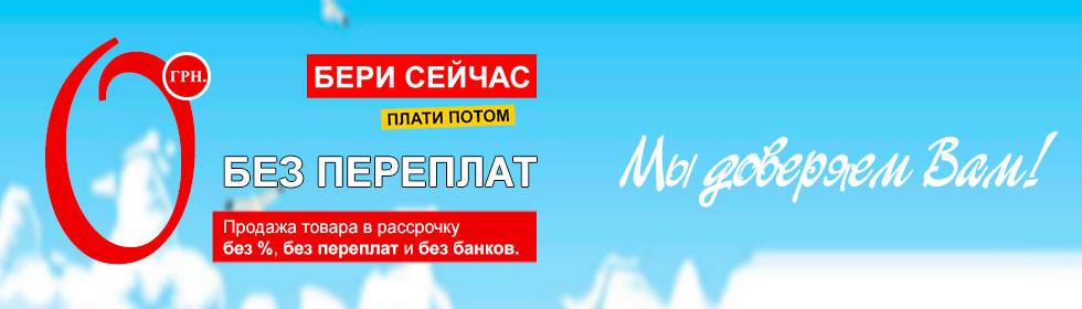 0106rassrochka