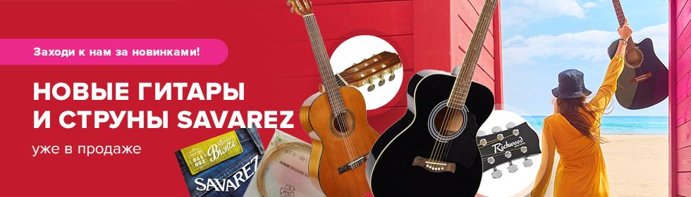 Новые гитары и струны от известных брендов
