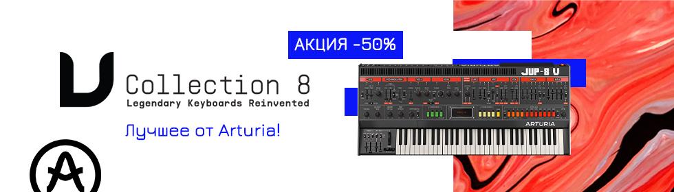 V Collection 8 – идеальный выбор для музыканта