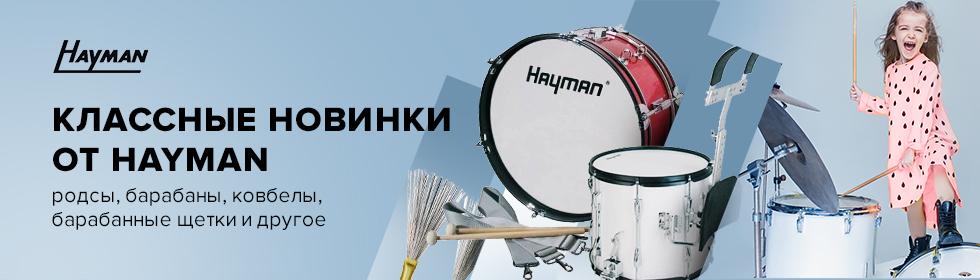 Классные новинки от Hayman
