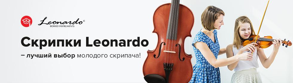 Скрипки Leonardo - лучший выбор молодого скрипача!