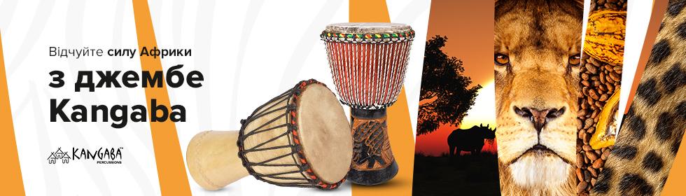 Почувствуйте силу Африки с джембе Kangaba
