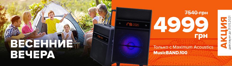 -34% на акустическую систему MusicBAND.100