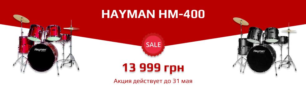Скидка на Hayman HM-400