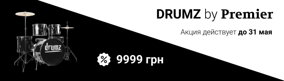 Скидка на Premier DRUMZ