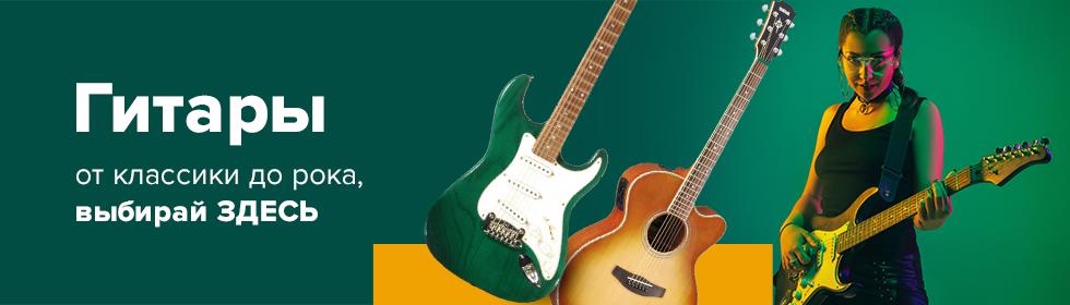 Гитары от классики до рока, выбирай здесь