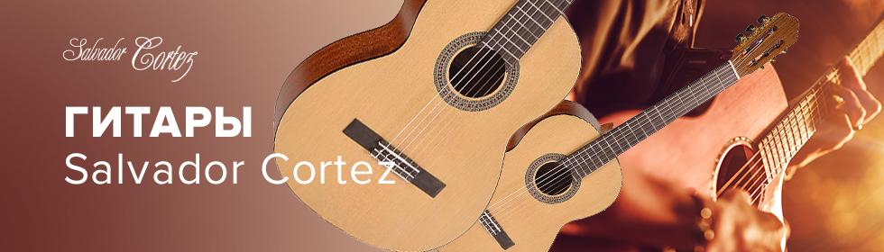 Гитары Salvador Cortez
