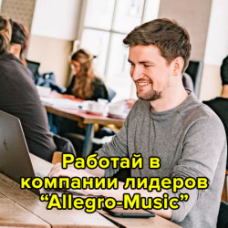 Работай среди лидеров в компании Allegro-Music
