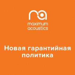 Новая гарантийная политика Maximum Acoustics