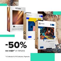 -50% на софт от Arturia