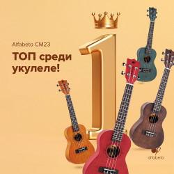 Alfabeto CM23 - топ среди укулеле