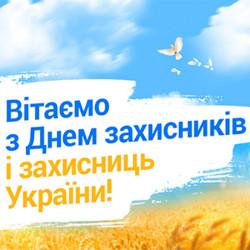 Поздравления ко Дню защитников Украины