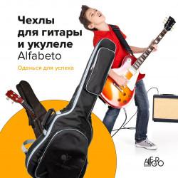 Чехлы для гитары и укулеле от Alfabeto
