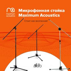 Микрофонная стойка Maximum Acoustics - стоит, как вкопанная