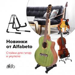 Новинки от Alfabeto: Стойки для гитар и укулеле