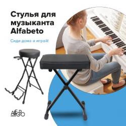 Стулья для музыканта Alfabeto - удобно и комфортно!