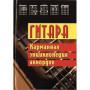 Гитара. Карманная энциклопедия аккордов